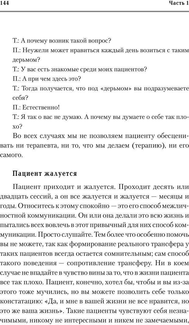 PDF. Трудности и типичные ошибки начала терапии. Решетников М. М. Страница 141. Читать онлайн