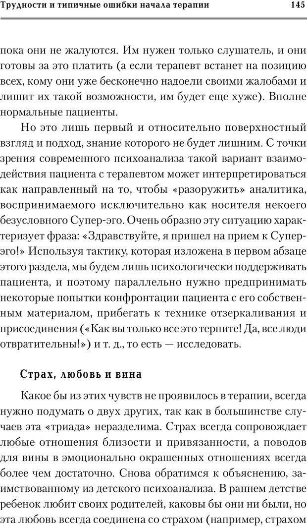 PDF. Трудности и типичные ошибки начала терапии. Решетников М. М. Страница 142. Читать онлайн