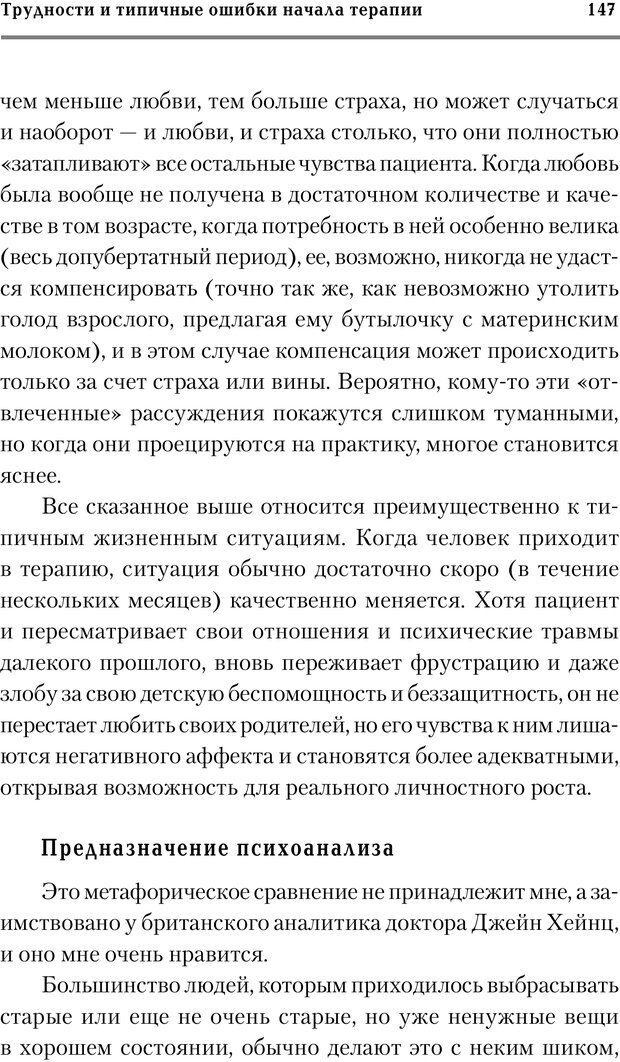 PDF. Трудности и типичные ошибки начала терапии. Решетников М. М. Страница 144. Читать онлайн