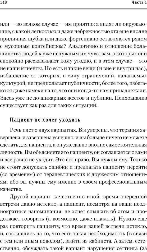 PDF. Трудности и типичные ошибки начала терапии. Решетников М. М. Страница 145. Читать онлайн