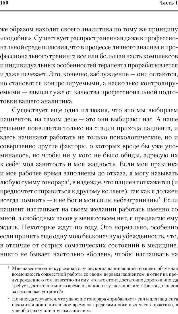 PDF. Трудности и типичные ошибки начала терапии. Решетников М. М. Страница 147. Читать онлайн