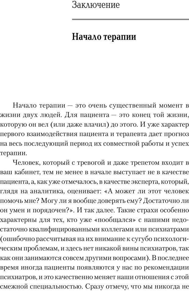 PDF. Трудности и типичные ошибки начала терапии. Решетников М. М. Страница 149. Читать онлайн