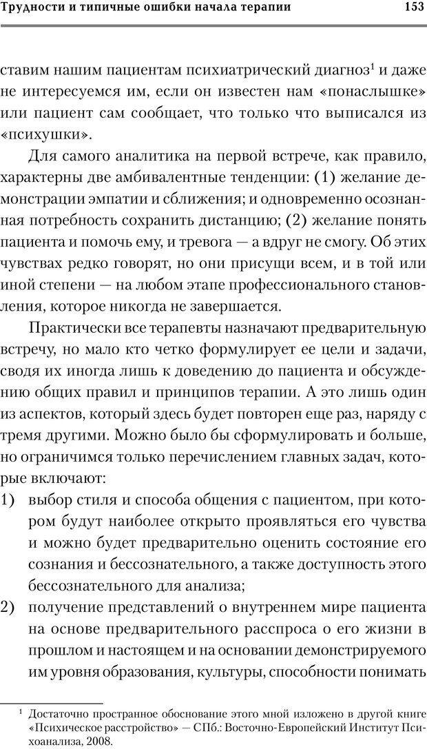 PDF. Трудности и типичные ошибки начала терапии. Решетников М. М. Страница 150. Читать онлайн