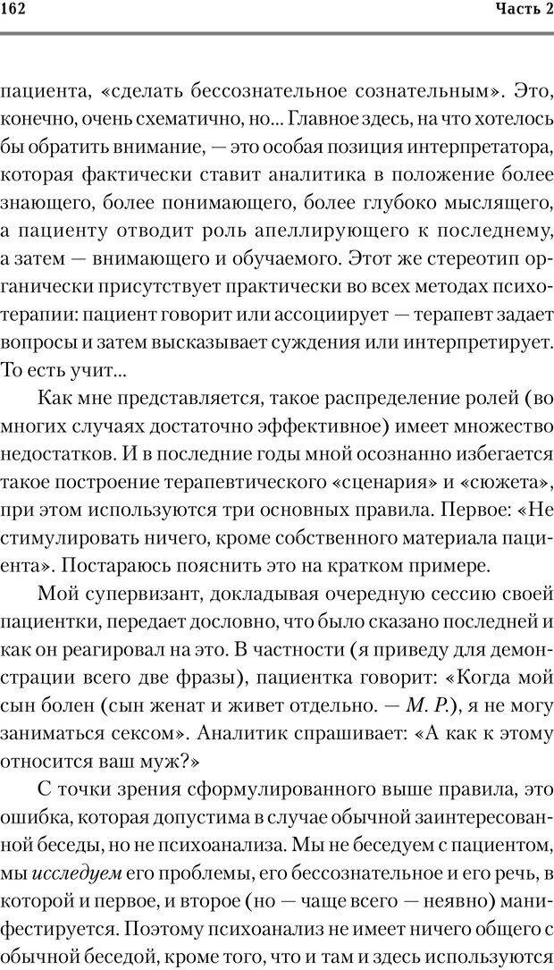 PDF. Трудности и типичные ошибки начала терапии. Решетников М. М. Страница 157. Читать онлайн