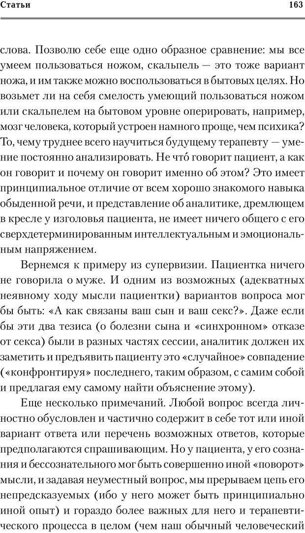 PDF. Трудности и типичные ошибки начала терапии. Решетников М. М. Страница 158. Читать онлайн