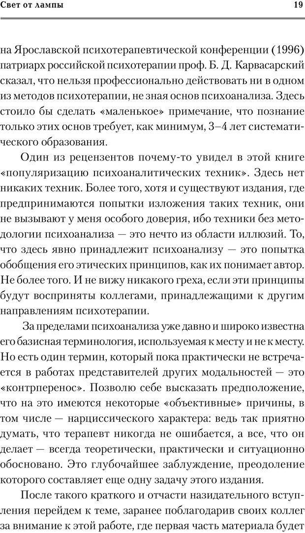PDF. Трудности и типичные ошибки начала терапии. Решетников М. М. Страница 16. Читать онлайн