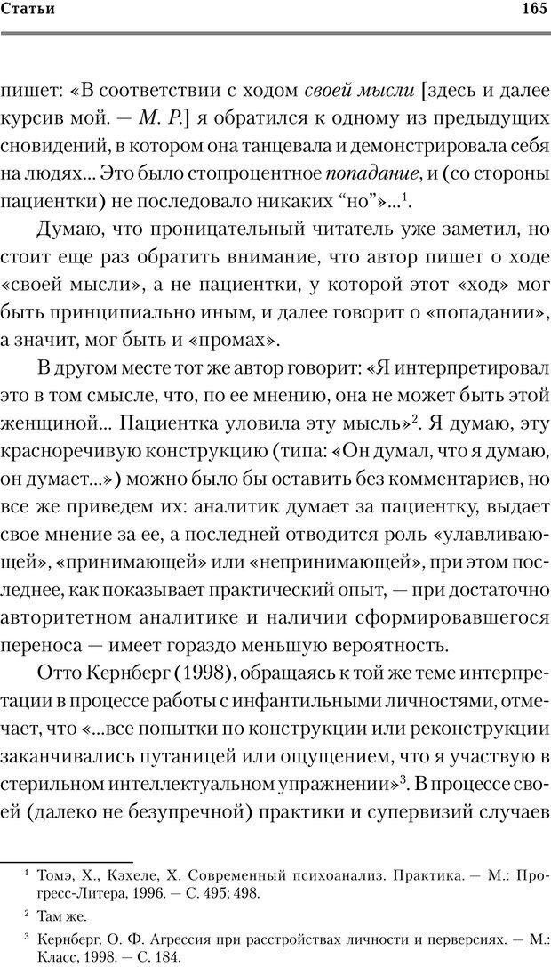 PDF. Трудности и типичные ошибки начала терапии. Решетников М. М. Страница 160. Читать онлайн