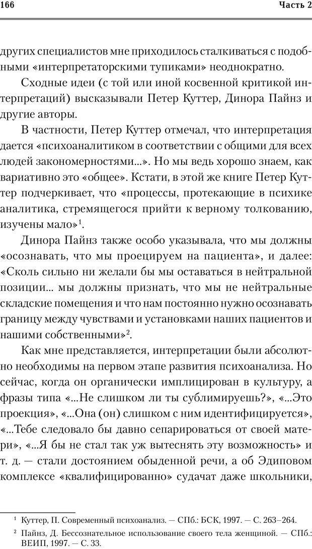 PDF. Трудности и типичные ошибки начала терапии. Решетников М. М. Страница 161. Читать онлайн
