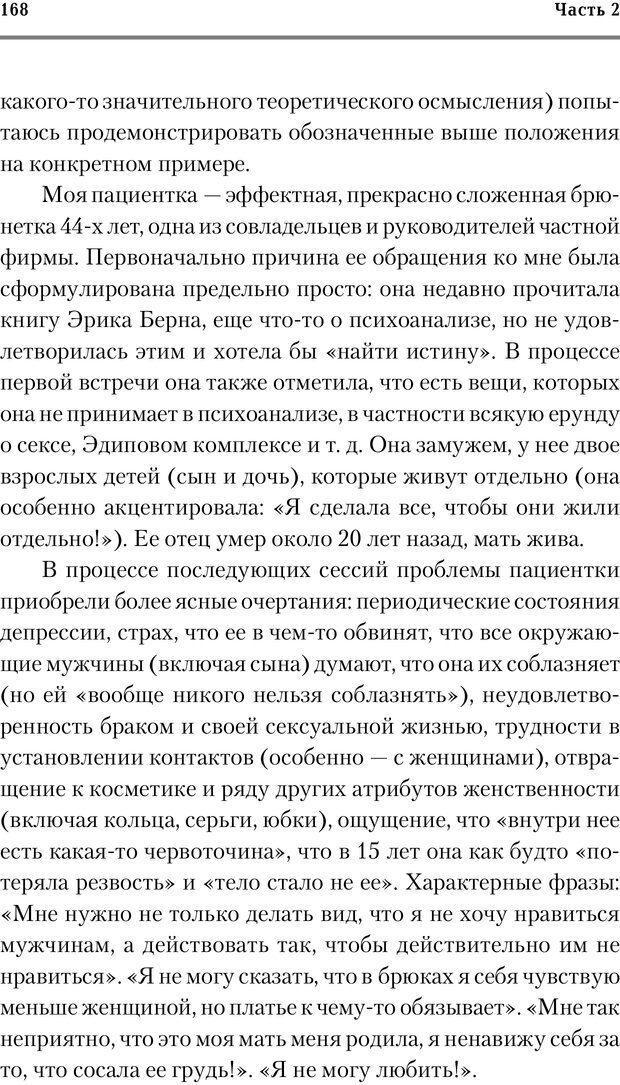PDF. Трудности и типичные ошибки начала терапии. Решетников М. М. Страница 163. Читать онлайн