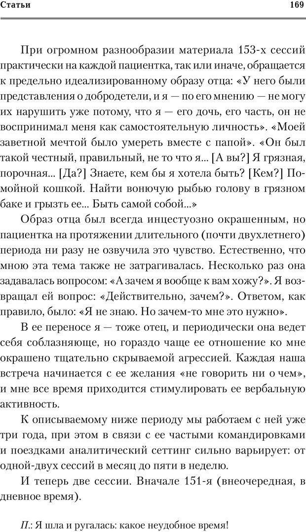 PDF. Трудности и типичные ошибки начала терапии. Решетников М. М. Страница 164. Читать онлайн