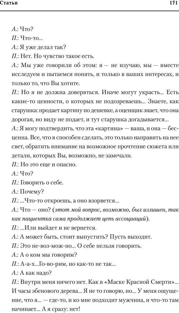 PDF. Трудности и типичные ошибки начала терапии. Решетников М. М. Страница 166. Читать онлайн