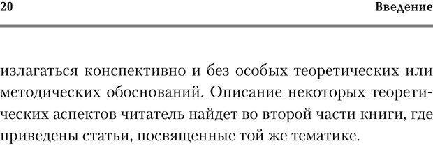 PDF. Трудности и типичные ошибки начала терапии. Решетников М. М. Страница 17. Читать онлайн