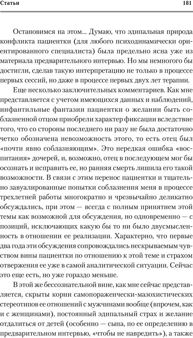 PDF. Трудности и типичные ошибки начала терапии. Решетников М. М. Страница 176. Читать онлайн