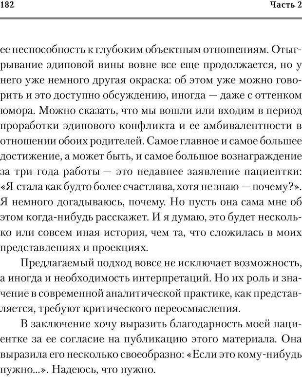 PDF. Трудности и типичные ошибки начала терапии. Решетников М. М. Страница 177. Читать онлайн