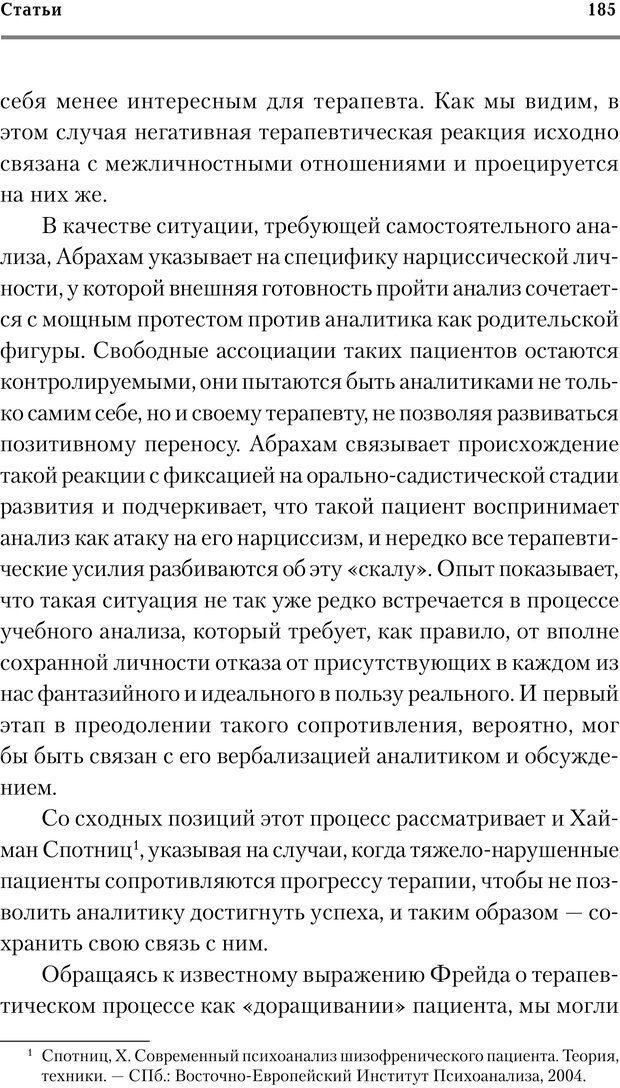 PDF. Трудности и типичные ошибки начала терапии. Решетников М. М. Страница 180. Читать онлайн
