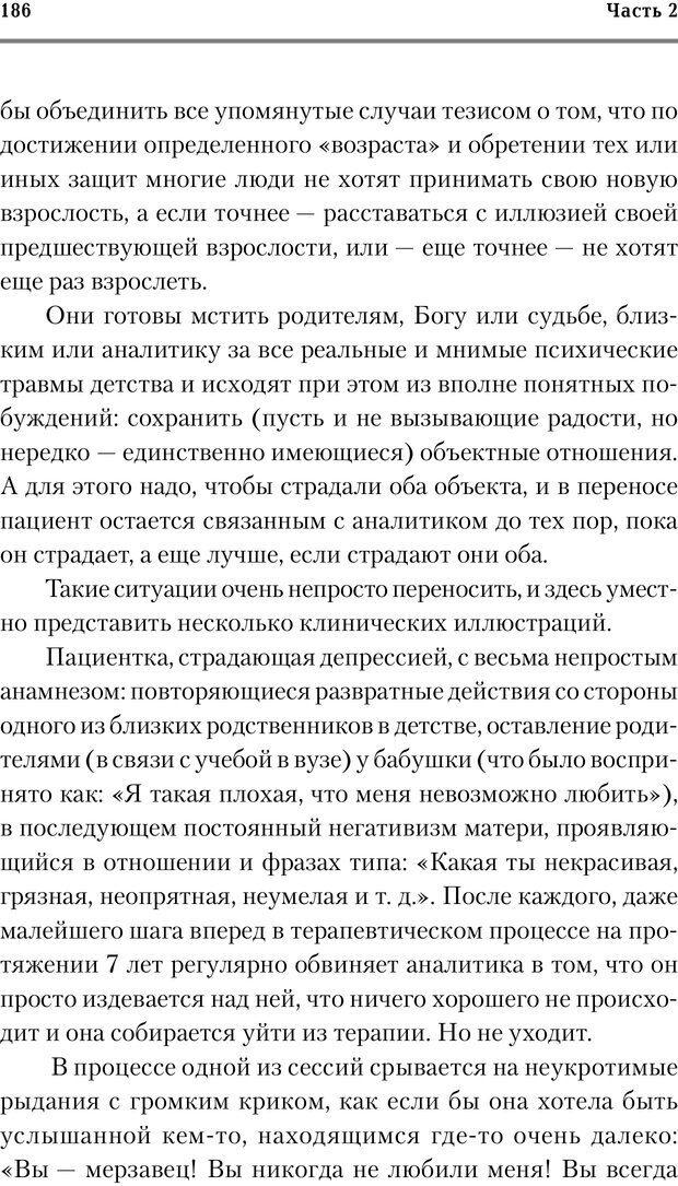 PDF. Трудности и типичные ошибки начала терапии. Решетников М. М. Страница 181. Читать онлайн