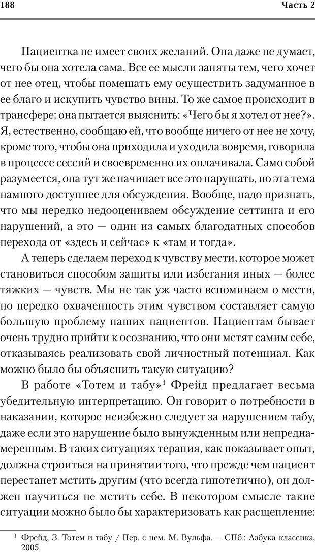 PDF. Трудности и типичные ошибки начала терапии. Решетников М. М. Страница 183. Читать онлайн