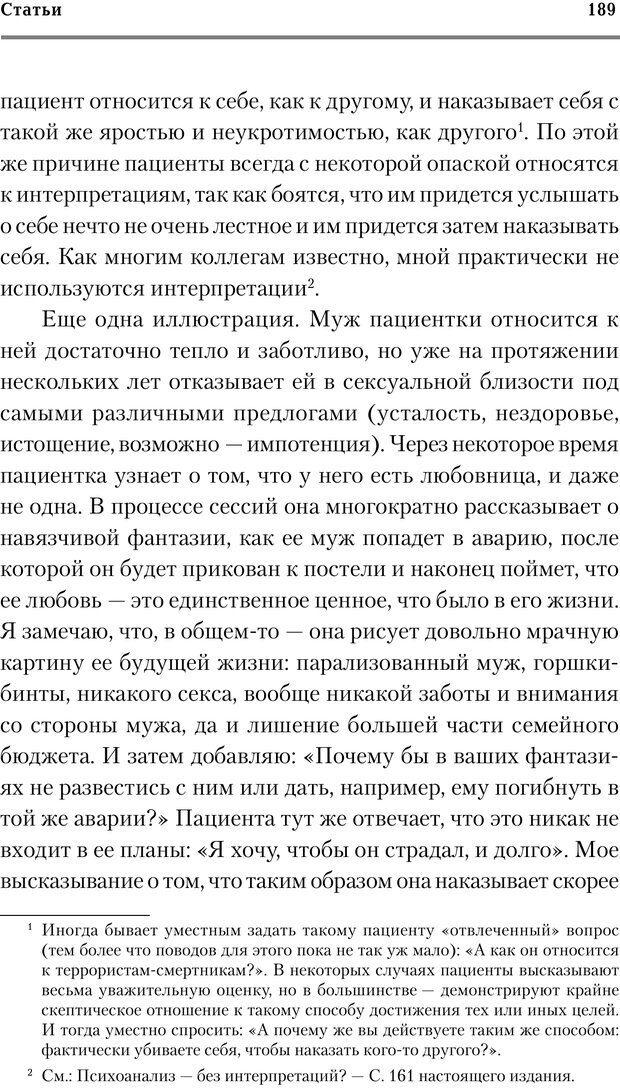 PDF. Трудности и типичные ошибки начала терапии. Решетников М. М. Страница 184. Читать онлайн