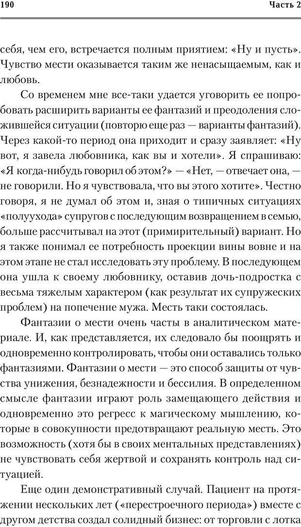 PDF. Трудности и типичные ошибки начала терапии. Решетников М. М. Страница 185. Читать онлайн