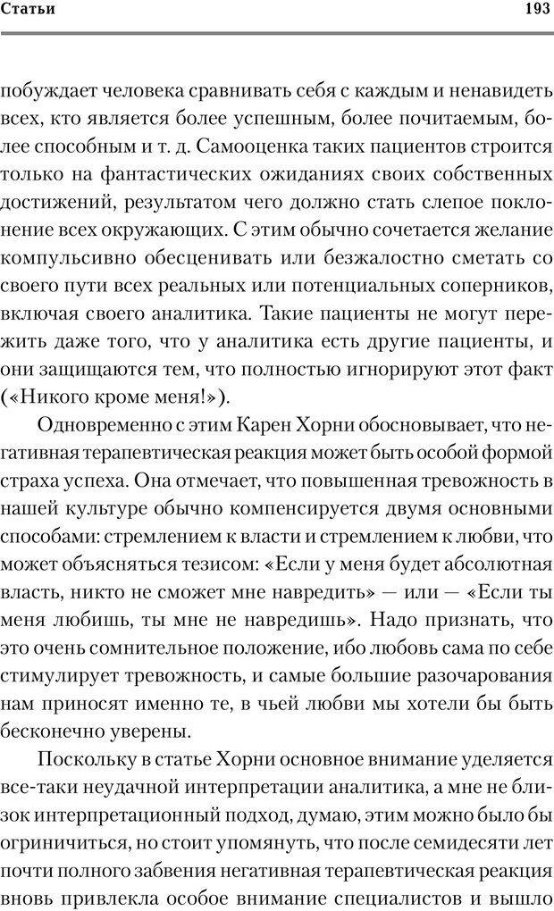 PDF. Трудности и типичные ошибки начала терапии. Решетников М. М. Страница 188. Читать онлайн