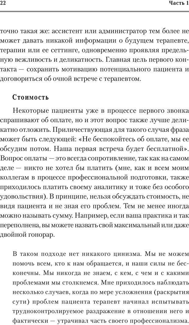 PDF. Трудности и типичные ошибки начала терапии. Решетников М. М. Страница 19. Читать онлайн