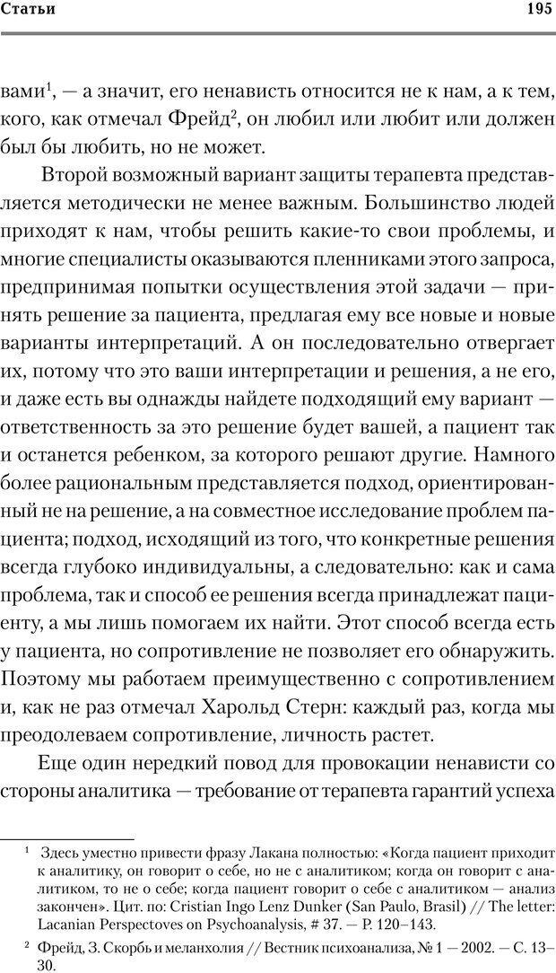 PDF. Трудности и типичные ошибки начала терапии. Решетников М. М. Страница 190. Читать онлайн