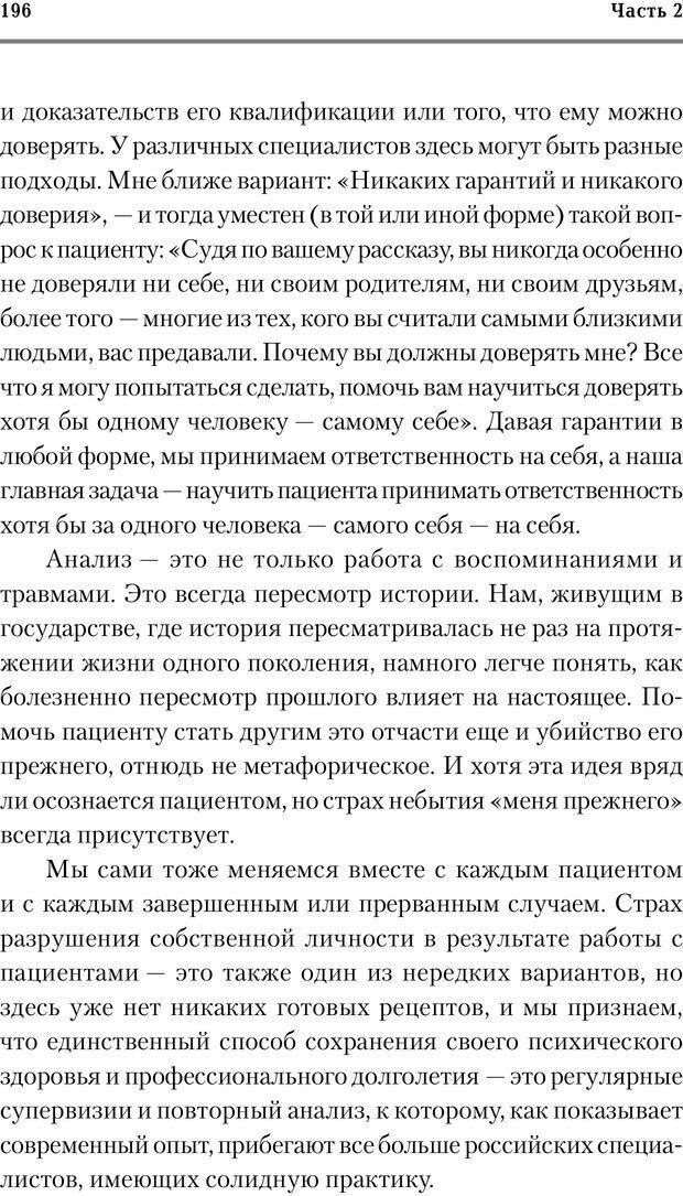 PDF. Трудности и типичные ошибки начала терапии. Решетников М. М. Страница 191. Читать онлайн