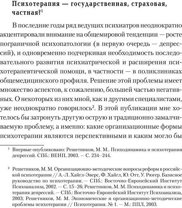 PDF. Трудности и типичные ошибки начала терапии. Решетников М. М. Страница 192. Читать онлайн