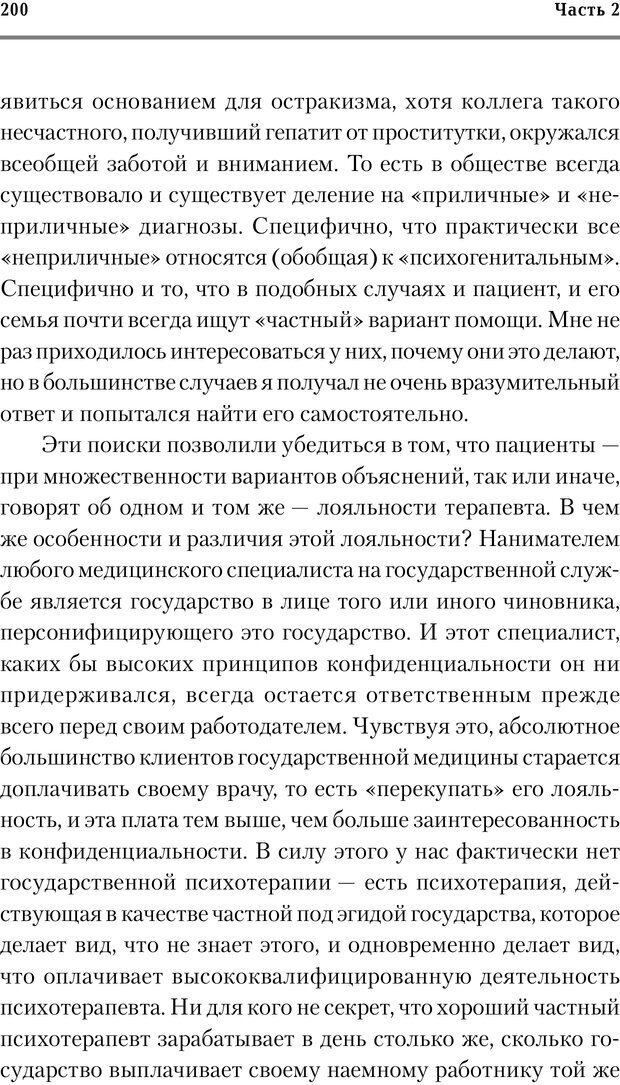 PDF. Трудности и типичные ошибки начала терапии. Решетников М. М. Страница 195. Читать онлайн