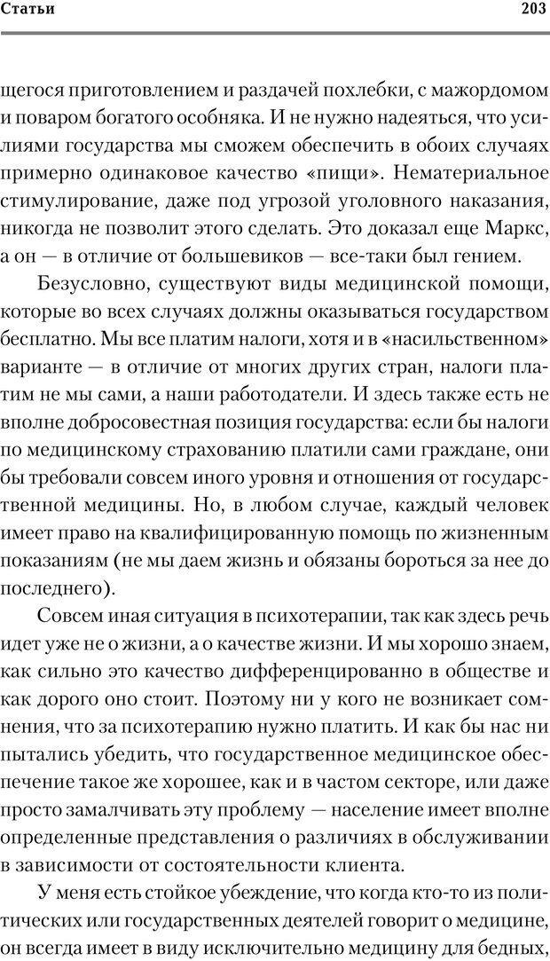 PDF. Трудности и типичные ошибки начала терапии. Решетников М. М. Страница 198. Читать онлайн