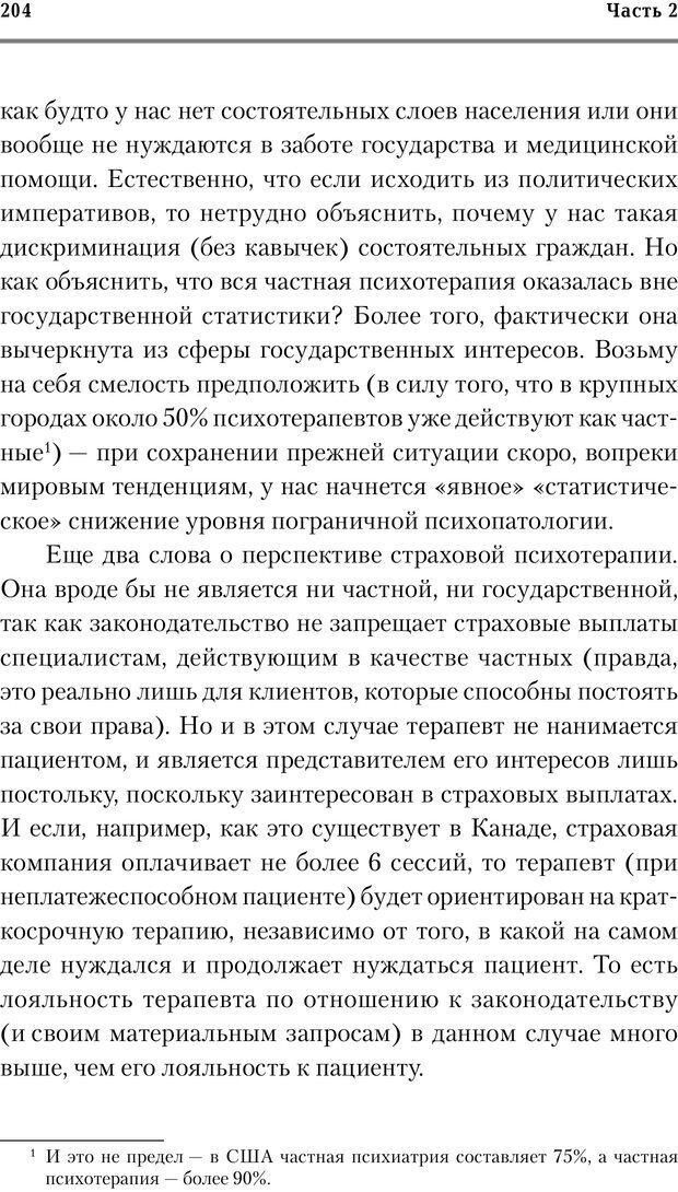 PDF. Трудности и типичные ошибки начала терапии. Решетников М. М. Страница 199. Читать онлайн