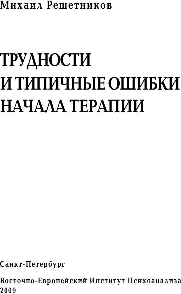 PDF. Трудности и типичные ошибки начала терапии. Решетников М. М. Страница 2. Читать онлайн