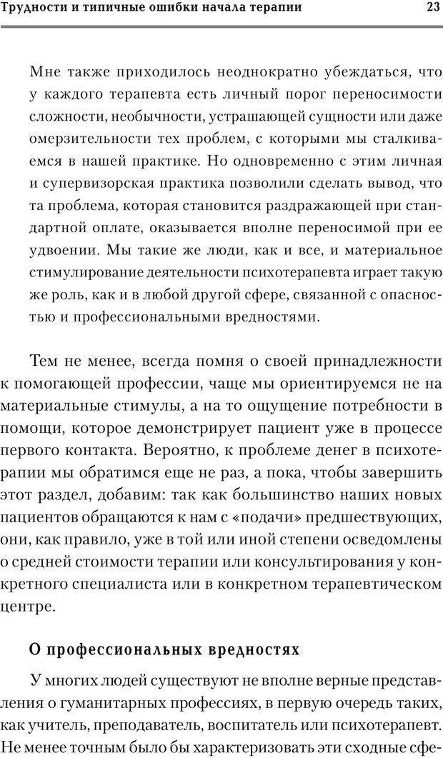 PDF. Трудности и типичные ошибки начала терапии. Решетников М. М. Страница 20. Читать онлайн