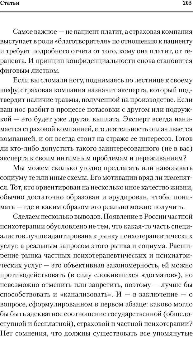 PDF. Трудности и типичные ошибки начала терапии. Решетников М. М. Страница 200. Читать онлайн