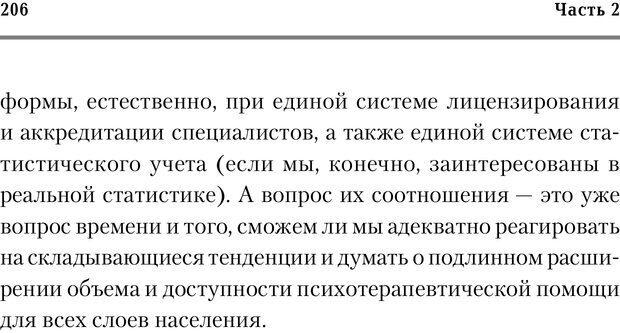PDF. Трудности и типичные ошибки начала терапии. Решетников М. М. Страница 201. Читать онлайн