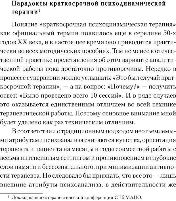 PDF. Трудности и типичные ошибки начала терапии. Решетников М. М. Страница 202. Читать онлайн