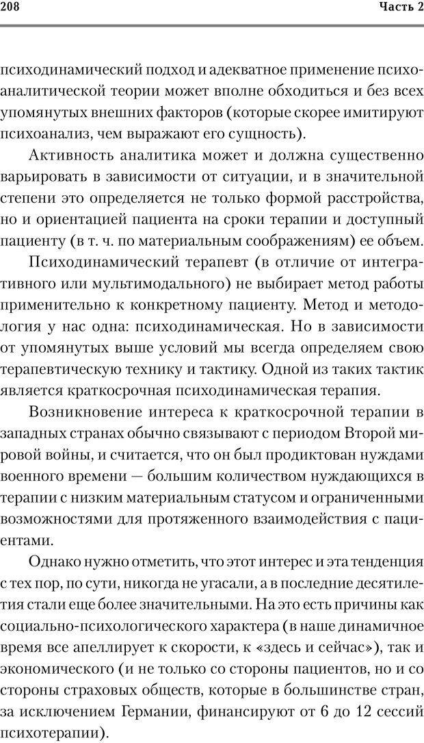 PDF. Трудности и типичные ошибки начала терапии. Решетников М. М. Страница 203. Читать онлайн
