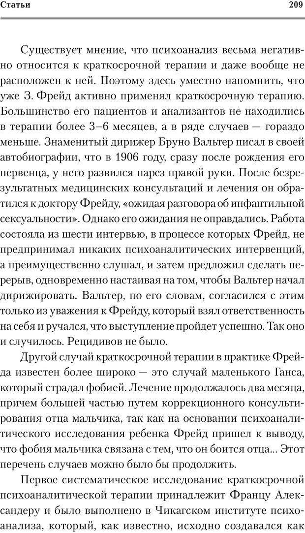 PDF. Трудности и типичные ошибки начала терапии. Решетников М. М. Страница 204. Читать онлайн