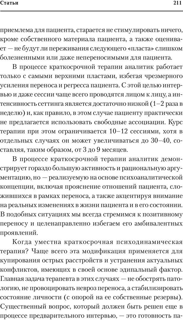 PDF. Трудности и типичные ошибки начала терапии. Решетников М. М. Страница 206. Читать онлайн