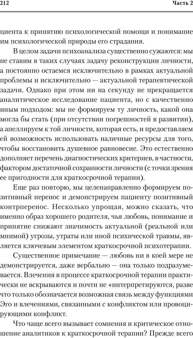 PDF. Трудности и типичные ошибки начала терапии. Решетников М. М. Страница 207. Читать онлайн