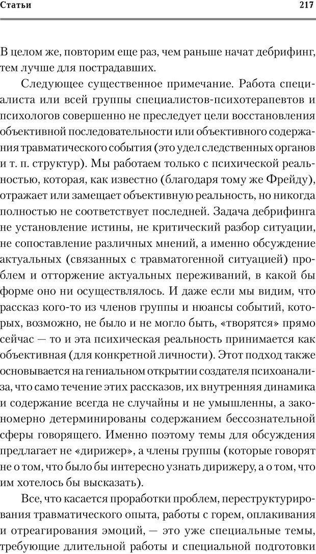 PDF. Трудности и типичные ошибки начала терапии. Решетников М. М. Страница 212. Читать онлайн