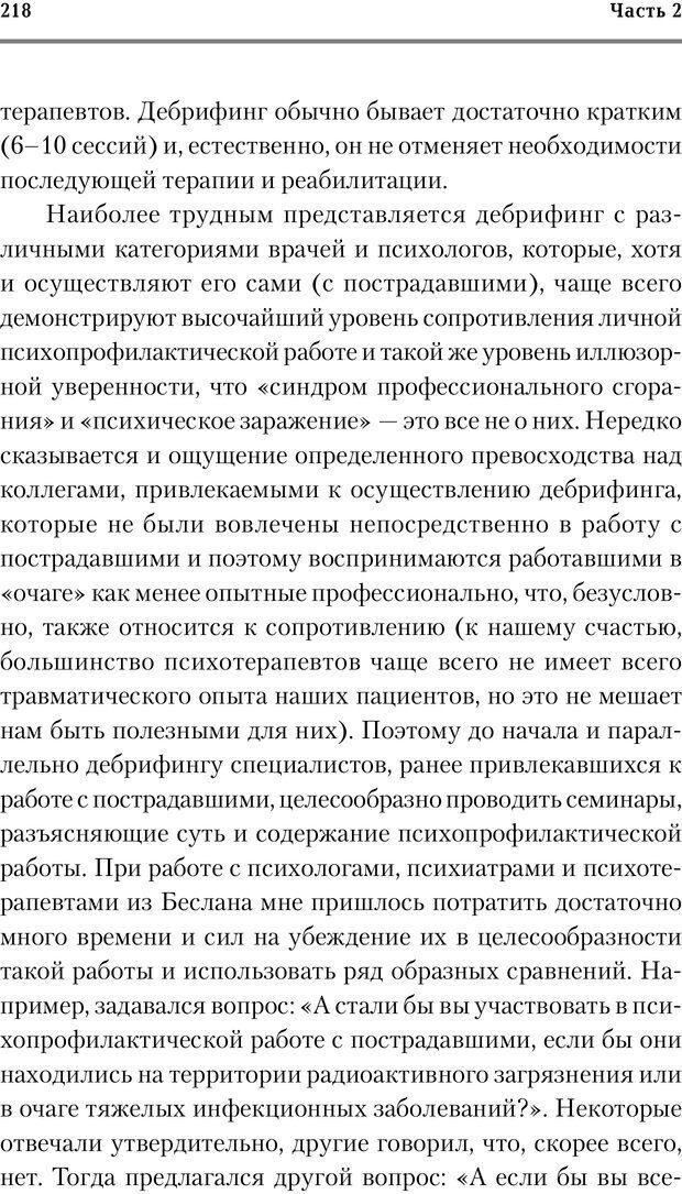 PDF. Трудности и типичные ошибки начала терапии. Решетников М. М. Страница 213. Читать онлайн