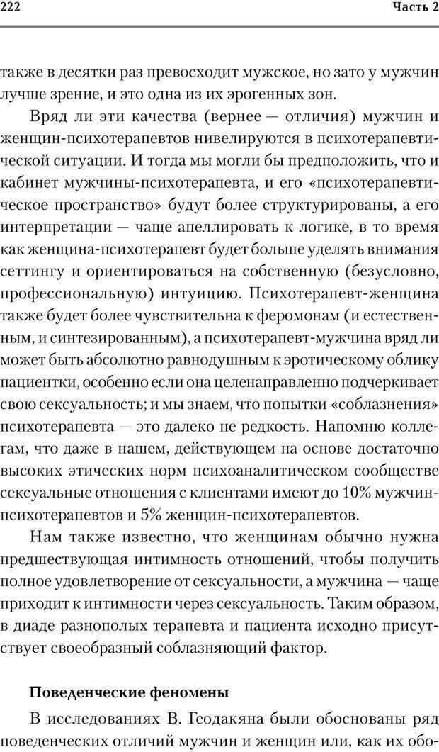 PDF. Трудности и типичные ошибки начала терапии. Решетников М. М. Страница 217. Читать онлайн