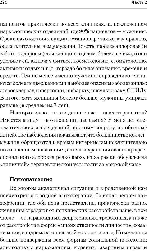 PDF. Трудности и типичные ошибки начала терапии. Решетников М. М. Страница 219. Читать онлайн