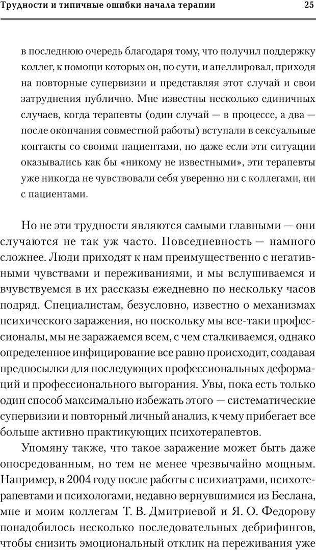 PDF. Трудности и типичные ошибки начала терапии. Решетников М. М. Страница 22. Читать онлайн