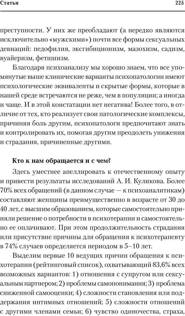 PDF. Трудности и типичные ошибки начала терапии. Решетников М. М. Страница 220. Читать онлайн