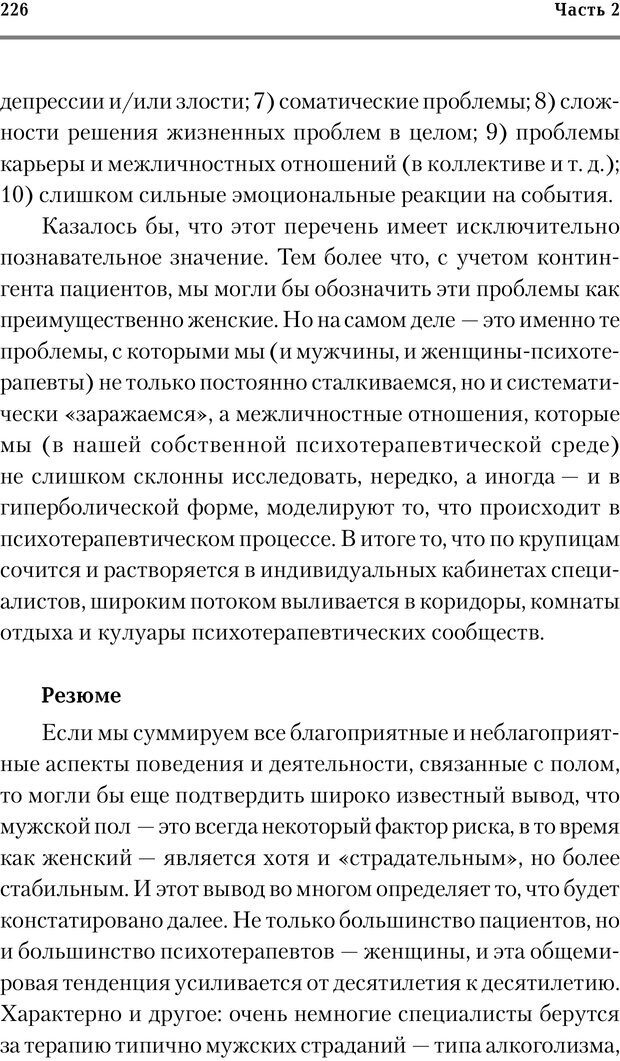 PDF. Трудности и типичные ошибки начала терапии. Решетников М. М. Страница 221. Читать онлайн