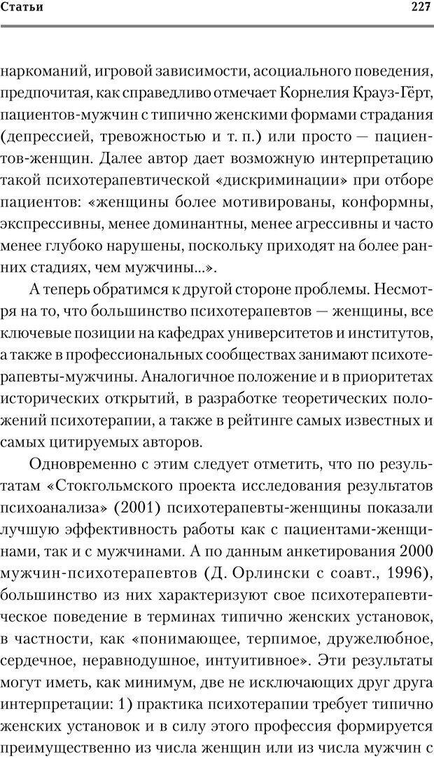 PDF. Трудности и типичные ошибки начала терапии. Решетников М. М. Страница 222. Читать онлайн