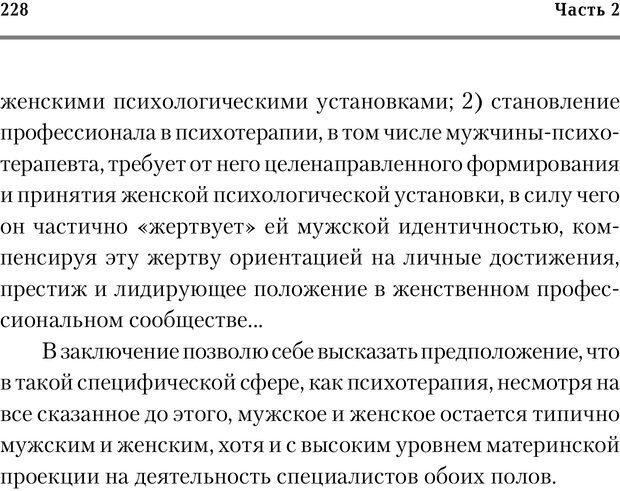 PDF. Трудности и типичные ошибки начала терапии. Решетников М. М. Страница 223. Читать онлайн