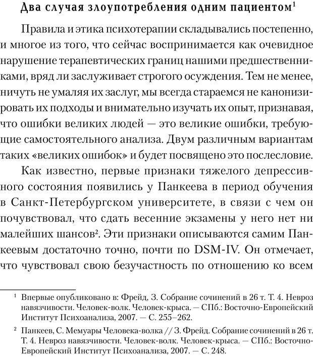 PDF. Трудности и типичные ошибки начала терапии. Решетников М. М. Страница 224. Читать онлайн